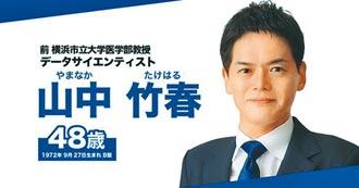日本橫濱市長改選 在野黨獲勝