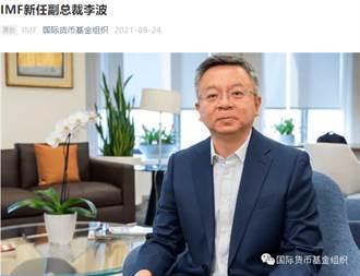 歷來最年輕 李波正式履新IMF副總裁 為第三名陸籍副總裁