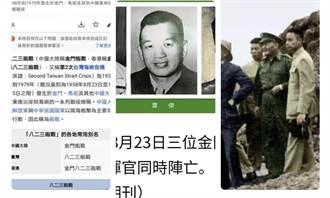 蔡詩萍》真是夠了,連八二三砲戰也可以這樣吵 我知道得罪藍綠,但不罵對不起八二三將士們!
