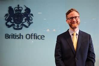 英國駐台副代表嚴濤暮:盡力讓台英關係更強大