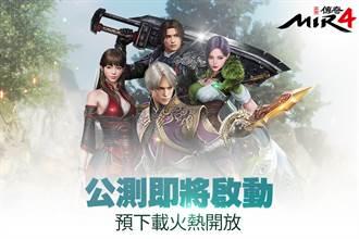 跨平台MMORPG鉅作《傳奇4》明日全球開戰 搶先開放事前下載