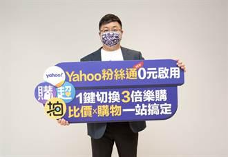 Yahoo奇摩深化生態圈 打通3電商app推出比價與粉絲通會員服務