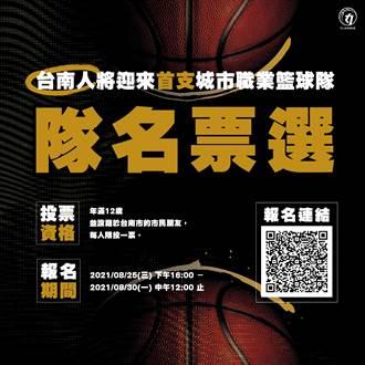 台南職籃隊加入T1聯盟 自己隊名自己投