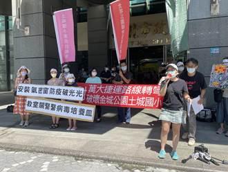憂樹林線、停車場工程影響學子 新北2校園自救會抗議陳情