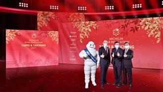 《產業》台北台中米其林34家摘星 君品頤宮連4年獨霸3星