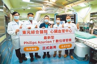 東元綜合醫院 引進新一代數位導管機