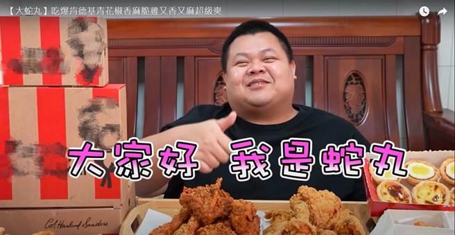 大蛇丸在最新的一部影片當中大吃速食、炸雞,讓粉絲們不禁擔心起他的健康。(圖/翻攝自大蛇丸YouTube)