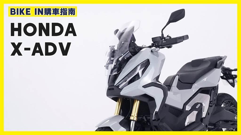 [購車指南] Honda X-ADV 2021年式(圖/BikeIN)