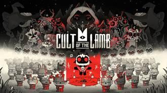 Devolver Digital 推出可愛系暗黑養成遊戲《進擊羔羊傳說 Cult of the Lamb》 創造屬於你的信仰與信徒  人人都能當「師父」!