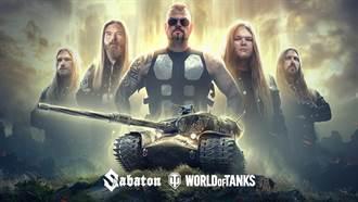 《戰車世界》與瑞典重金屬《Sabaton》樂團最新合作登場 首次亮相的IX階戰車
