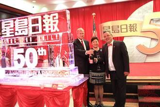 美取消香港特殊待遇 司法部定性《星島日報》美國版為外國代理人
