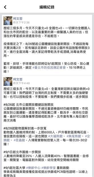 柯文哲臉書「全國」改「全台」被嗆爆 北市府發言人轟:文字獄