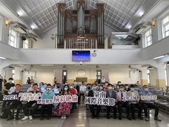 整座城市都飄揚音樂 第1屆台南國際音樂節9/25登場