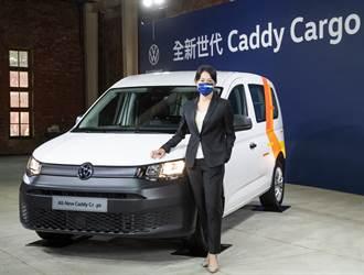 唯一德系商車 VW Caddy Cargo上市