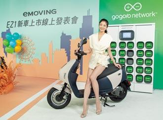 中華汽車eMOVING 換電輕型電動機車EZ1 粉紅登場