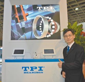 東培TPI軸承新產品 驚豔國際買家