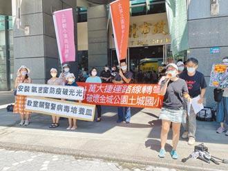 捷運樹林線影響校園 家長抗議
