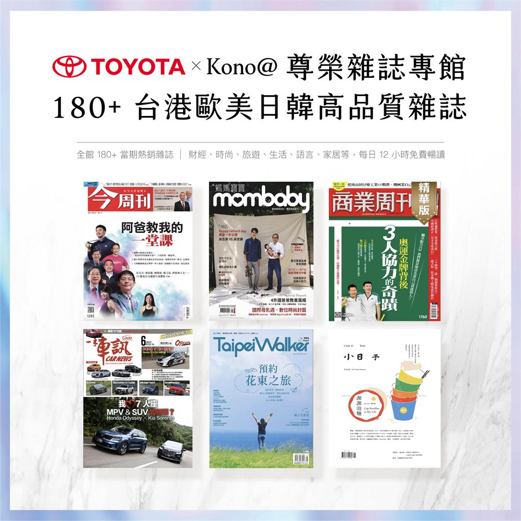 TOYOTA與Kono@共同打造品牌線上閱讀館。(圖/業者提供)