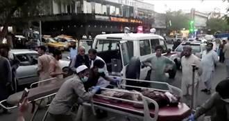 影》喀布爾機場爆炸美軍死亡人數增至13人 宛若煉獄照片曝光