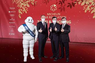 《台北台中米其林指南2021》出爐 全台246家餐廳入選 今年首頒米其林綠星