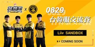 台韓服決戰8/29 RSL跑跑聯賽總冠軍將交手韓國職業冠軍