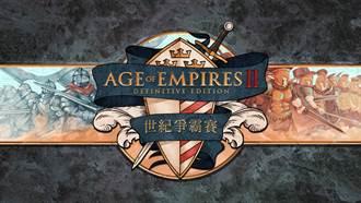 台灣微軟重啟《世紀帝國 2:決定版》世紀爭霸賽 8/27開放報名
