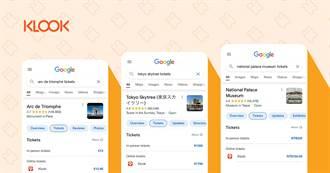 Google觀光景點整合KLOOK活動票務 即搜即訂超便利