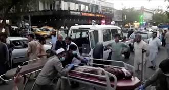 阿富汗機場發生恐怖攻擊 蔡英文嚴正譴責