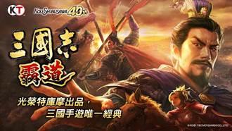 「三國志 霸道」歡慶遊戲開服滿月 推出限定活動全新武將