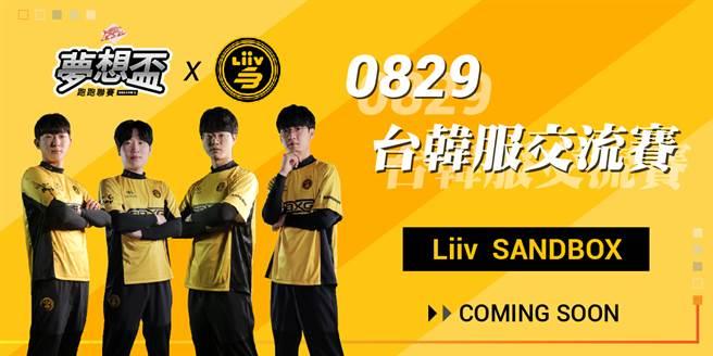 《韓國職業冠軍隊伍Liiv SANDBOX即將於8/29隆重登場》