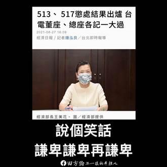 513、517大停電董座、總座各記一大過 田方倫嗆:政府完全不用負責