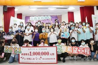 嘉義家扶中心344萬元助669名學子 準清大生有幸福感