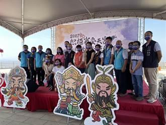 松柏嶺受天宮吉祥物設計行銷大賽「神」助地方產業