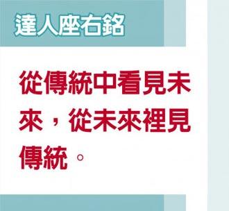 職場達人-旭新科技股份有限公司董事總經理 陳育澍跳出舒適圈 獨創債權轉讓平台