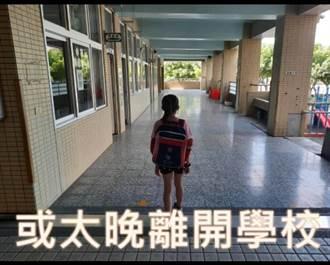 9月1日將開學 學童快上臉書看這影片