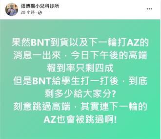 BNT昨開放意願登記 新北診所醫曝高端報到率僅剩4成