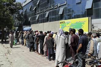 阿富汗人搶領現金 街頭大排長龍 經濟面臨崩潰危機
