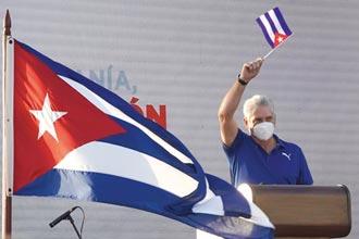 古巴經改助中小企業