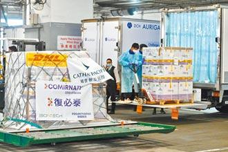 不只一批!上海復星第二批91萬劑BNT疫苗 啟運時間曝光