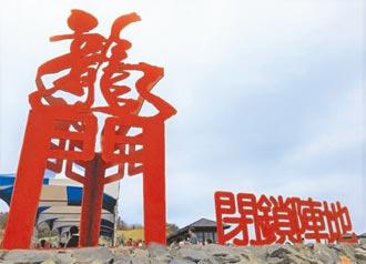 澎湖龍門閉鎖陣地 9月開放