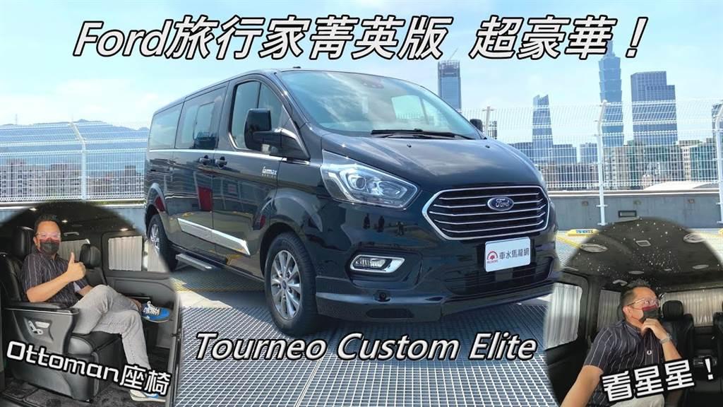 Ford Tourneo Custom Elite旅行家菁英版 超豪華尊榮禮賓式樣!(圖/車水馬龍Maloncars)