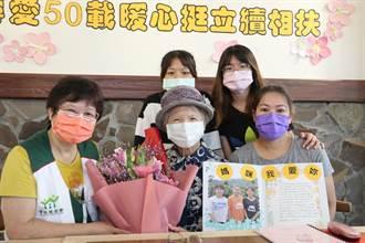 陳楊麗蓉50年來捐款逾2000萬元 助548位單親媽媽度難關