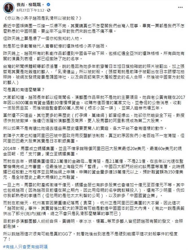 柳喪彪評論趙薇事件全文。(圖/FB@喪彪‧柳飄飄)