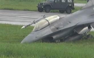 影/F-16「插土」跟跑道或下雨有關? 空軍回應了