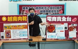 爆蝦皮賣「越南肉乾」產地寫台灣 立委:民眾恐已吃下肚