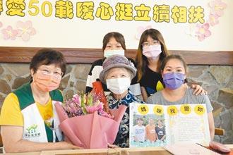 台南50年捐2130萬 陳楊麗蓉助548單親媽