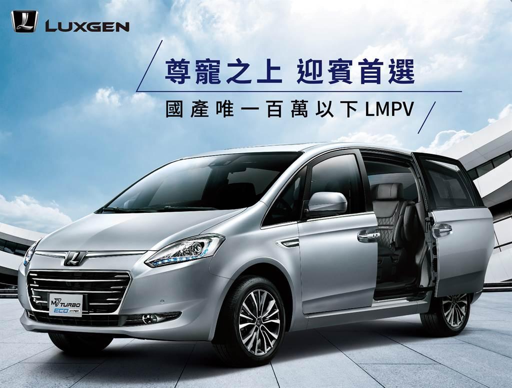 LUXGEN特別針對廣受三代同堂大家庭以及旅宿、服務業者青睞,主打「尊寵之上」的M7頂級旗艦七人座限時振興優惠只要95.2萬元。(圖/業者提供)