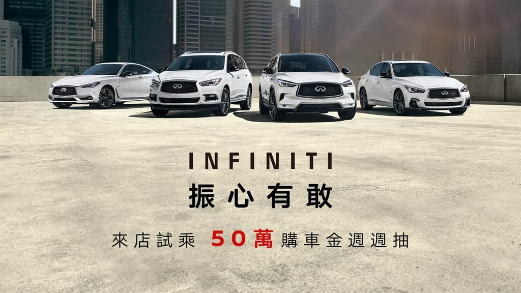 INFINITI響應政府振興措施,特別推出「振心有敢」9月來店試乘 50萬購車金週週抽活動。(圖/業者提供)