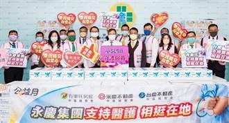 挺醫護 永慶房產集團捐贈口罩助台中防疫