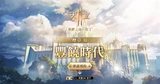 《天堂2M》9/15開放新領地「亞丁」與新職業「大劍」啟動事前預約